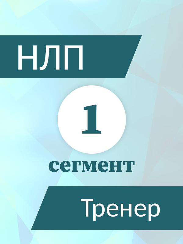 НЛП-ТРЕНЕР 1 СЕГМЕНТ