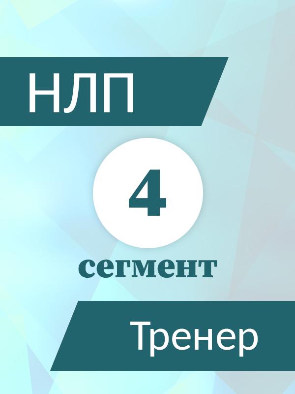 НЛП-ТРЕНЕР 4 СЕГМЕНТ